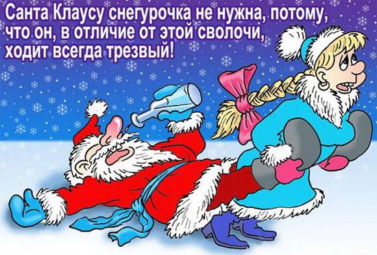 Смешные поздравления деду морозу и снегурочке