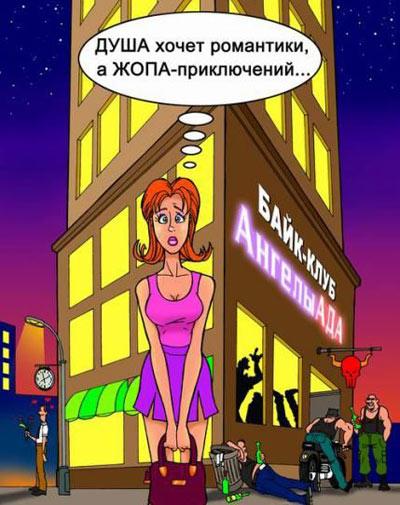 http://www.mega-anekdot.com/docs/id_47c9cb9e559c1c1_dusha_i_gopa.jpg